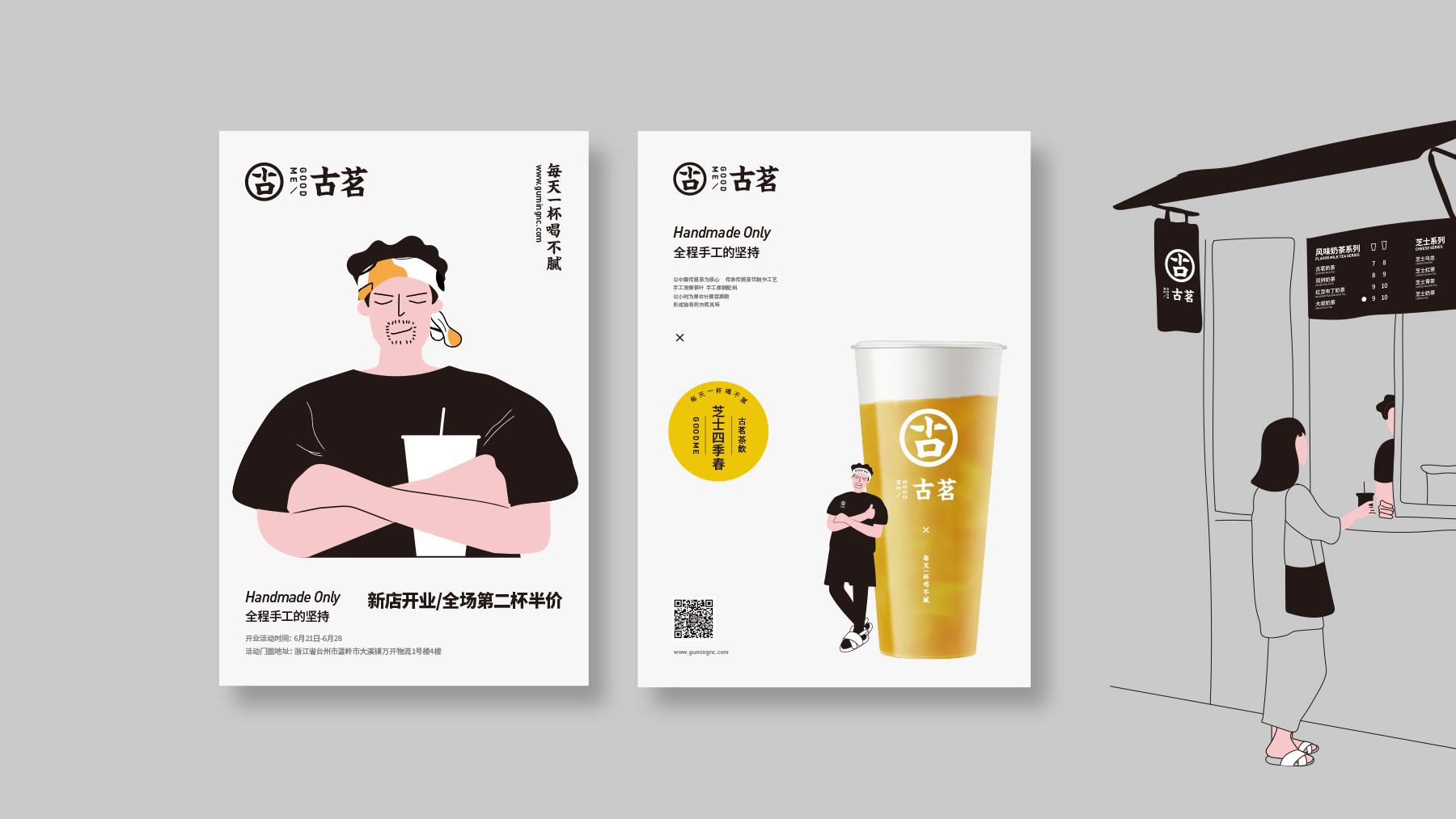 奶茶品牌设计