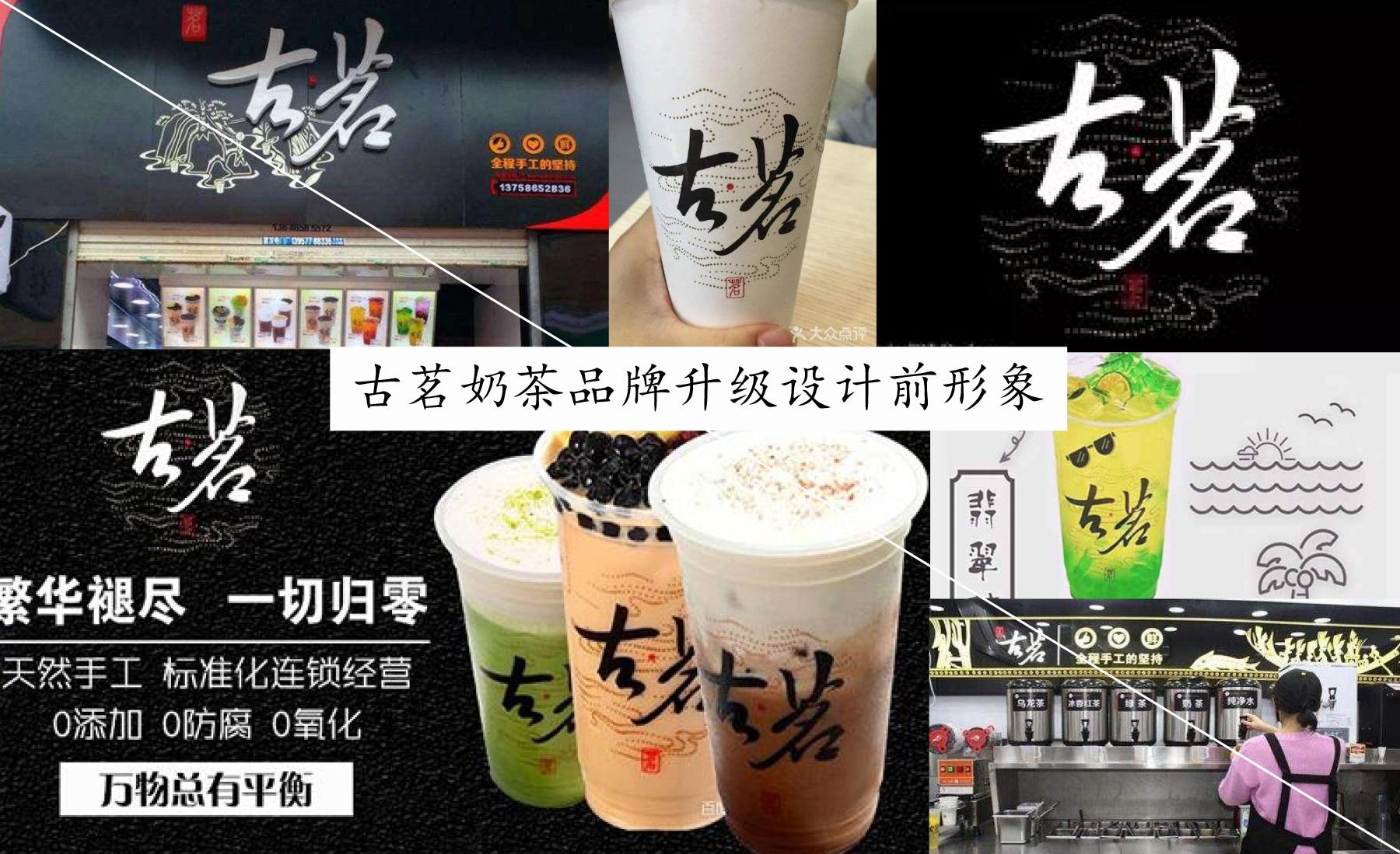 古茗奶茶品牌设计